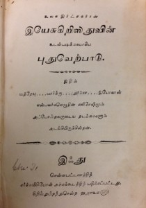 Tamil New Testament title page